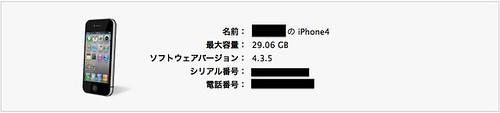 スクリーンショット 2011-07-26 2.58.19