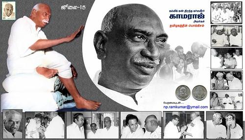 Image result for kamarajar standing stills