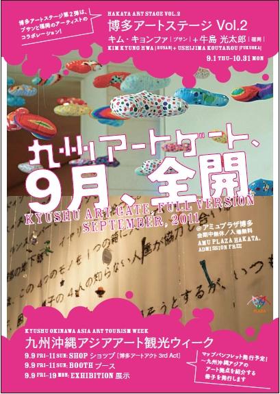 HakataArtStage Vol. 2 Busan and Fukuoka