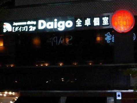 R0011522_japanese dining daigo