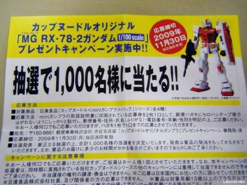 MG RX-78 Cup Noodle Limited 1000 box (2)
