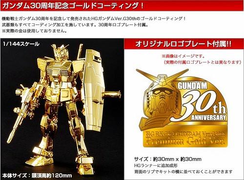 HG RX-78 {30th Anniversary Gold Limited} 999,999 box (2)
