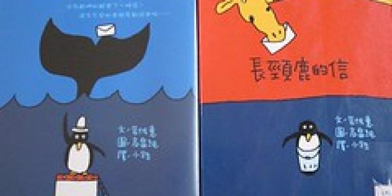 【橋樑書】《長頸鹿的信》、《鯨老師的信》