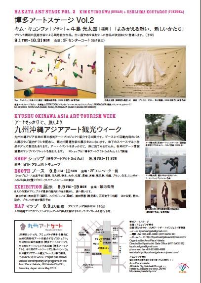 HakataArtStageVol.2 Flyer_2