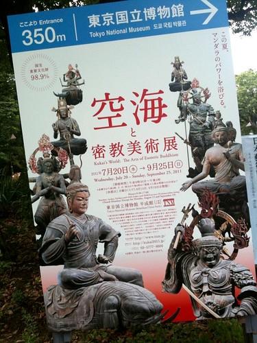 空海と密教美術展ポスター。前列はイケメン帝釈天騎象像(左)と迫力の持国天立像(右)