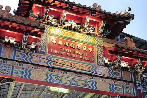 Image result for 华西街观光夜市