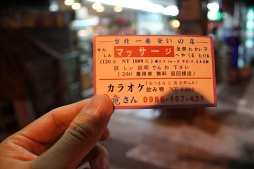 [台湾2.5] このチラシに見覚えないですか?