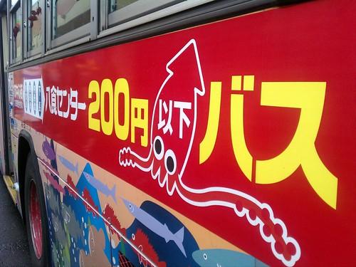 200円以下くコ:彡バス