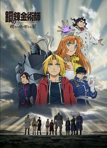 anime_fma