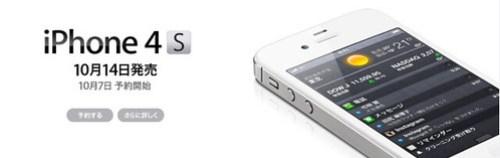 iPhone4S予約開始