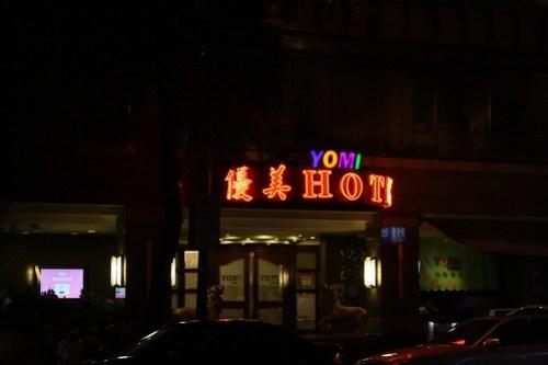 [台湾2.5] 優美ホテル