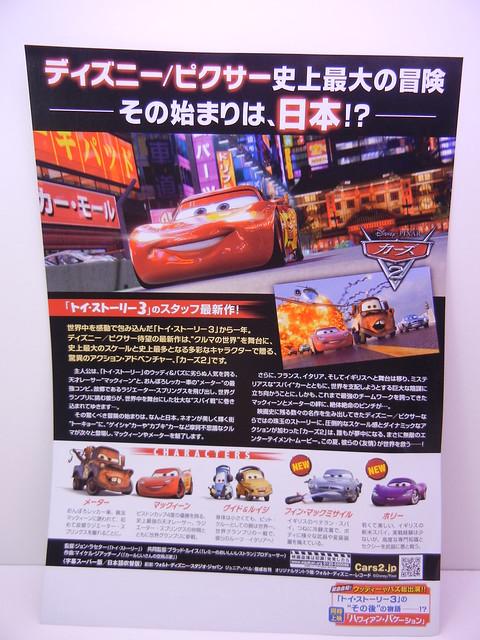 disney cars 2 japan mini movie poster & pamphlet (5)