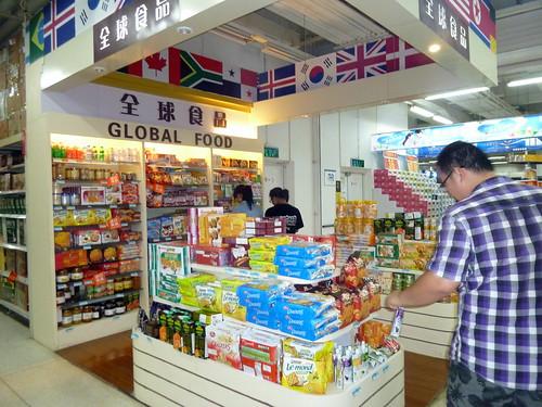 国际食物区