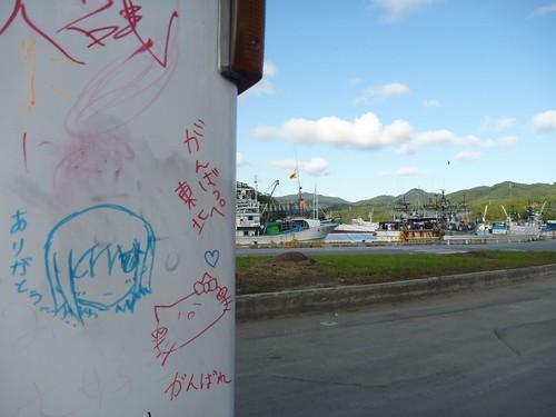 気仙沼, 陸前高田・大船渡でボランティア Volunteer at Rikuzentakata and Ofunato, Iwate pref. Deeply Affected Area by the Tsunami of Japan Earthquake