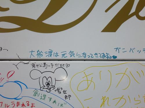 大船渡市末崎町でボランティア Volunteer at Ofunato, Iwate pref. Deeply Affected Area by the Tsunami of Japan Earthquake