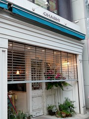 OHASHI 開店前
