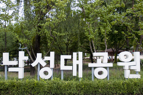 Nakseongdae1web