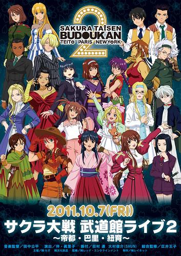 Sakura Taisen Budoukan promo banner