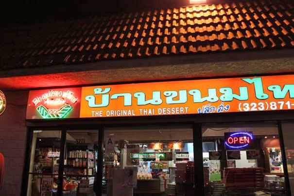 thaidessert