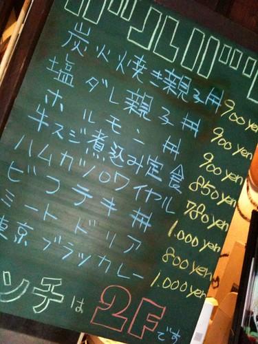 無人の1Fにはランチボードが@東京バルバリ