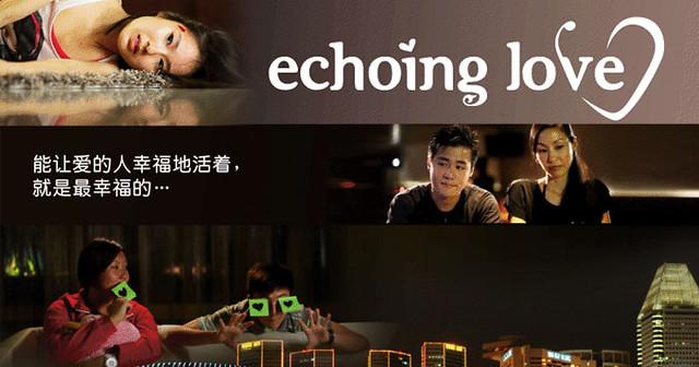 ECHOING LOVE movie poster