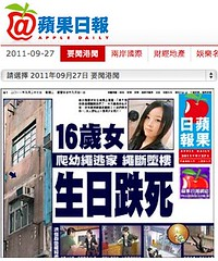 Apple Daily's report of a a girl's death on her 16th birthday - headline