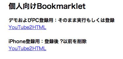 Youtube2HTMLメーカー