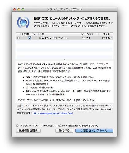 スクリーンショット 2011-08-17 11.10.41