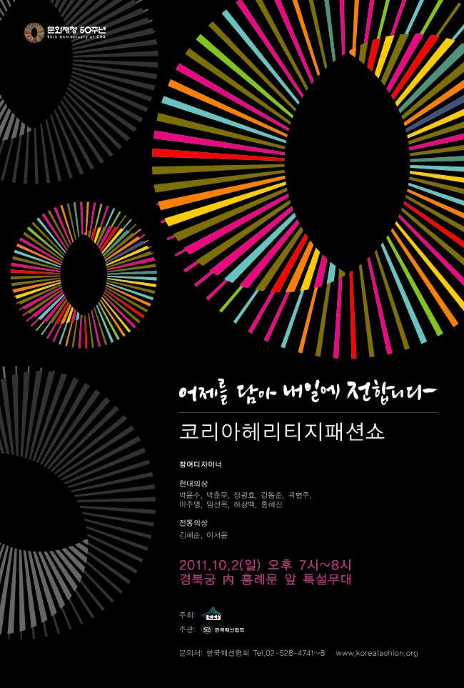 헤리티지패션쇼_포스터(2)