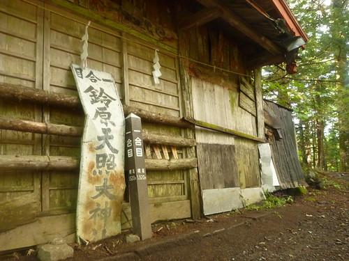一合目 鈴原天照大神, 一合目から富士山に登る Climbing Mt.fuji, from the starting point of Yoshidaguchi Climb Trail