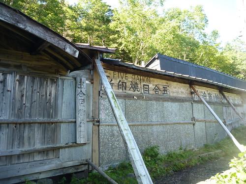 五合目 井上小屋, 一合目から富士山に登る Climbing Mt.fuji, from the starting point of Yoshidaguchi Climb Trail
