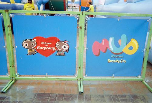 Boryeong Mud Festival!