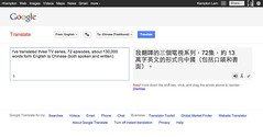 Google Translate - pix 01