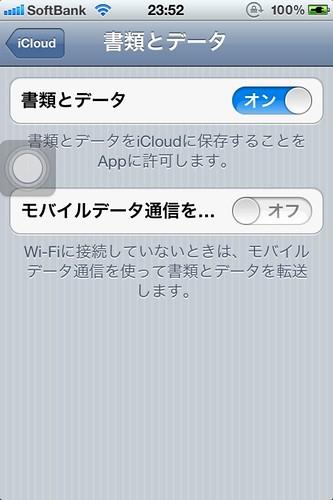 iCloud(書類とデータ)