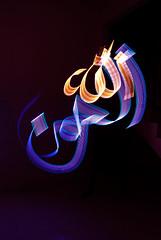 Allah Ar-Rahman
