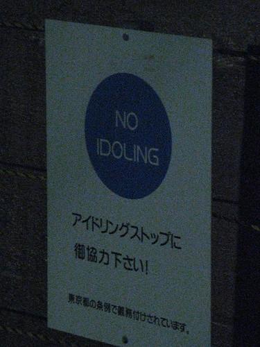 no idoling!