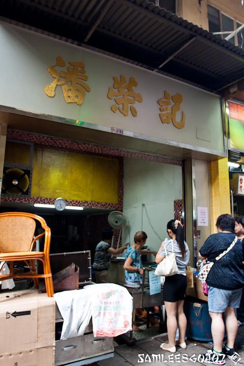 20111014 Hong Kong, Zhuhai, Macau (2011)-71