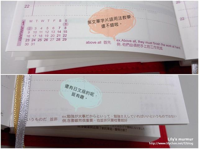 一日一頁底下還有英文及日語片語用法,挺可愛的,偶爾看看學一下也還不錯,雖然不見得有成效啦(笑)。