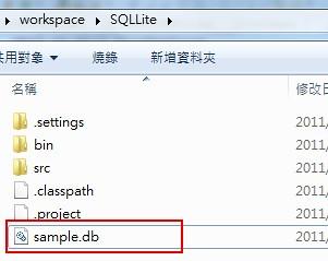 sample.db這個檔案也被自動建立了