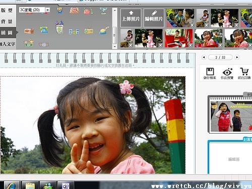 [試用]雲端印刷~快速桌曆輕鬆印 @VIVIYU小世界