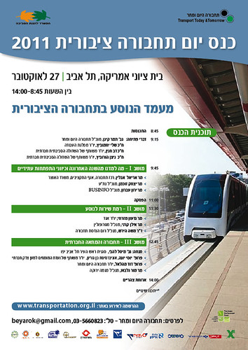 הזמנה לכנס יום תחבורה ציבורית 2011