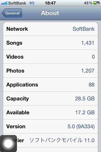 インストールしてあるアプリは88!
