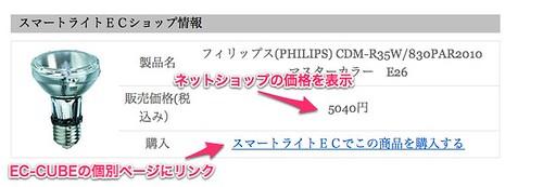 フィリップス(PHILIPS) CDM-R35W/830PAR2010 マスターカラー E26 | スマートライト