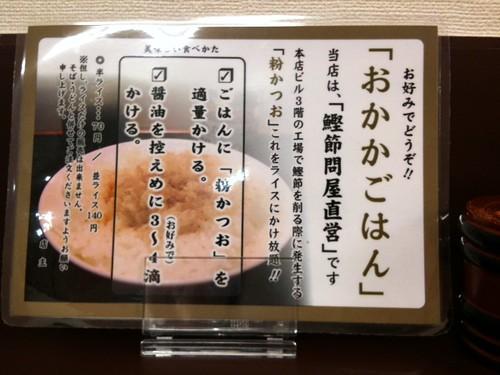鰹節卸問屋さんの特典、おかかかけ放題w。@そばよし 京橋店