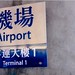 Hong Kong 2010 - MTR Stations-16.JPG