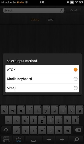 Kindle Fire Input Method Select Screen