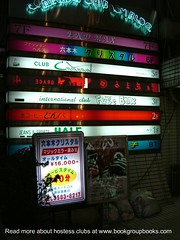 Hostess club sign, Roppongi