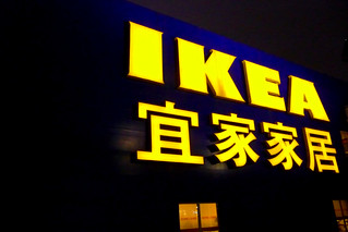 Ikea Shenzhen China