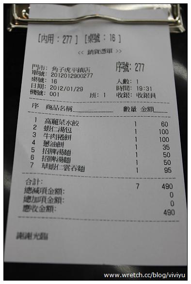 [美食.平鎮]角子虎水餃~不是拉霸.小米粥吃通海 @VIVIYU小世界