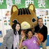 Photo:#5234 people posing with mascot (イリオモテヤマネコ) By